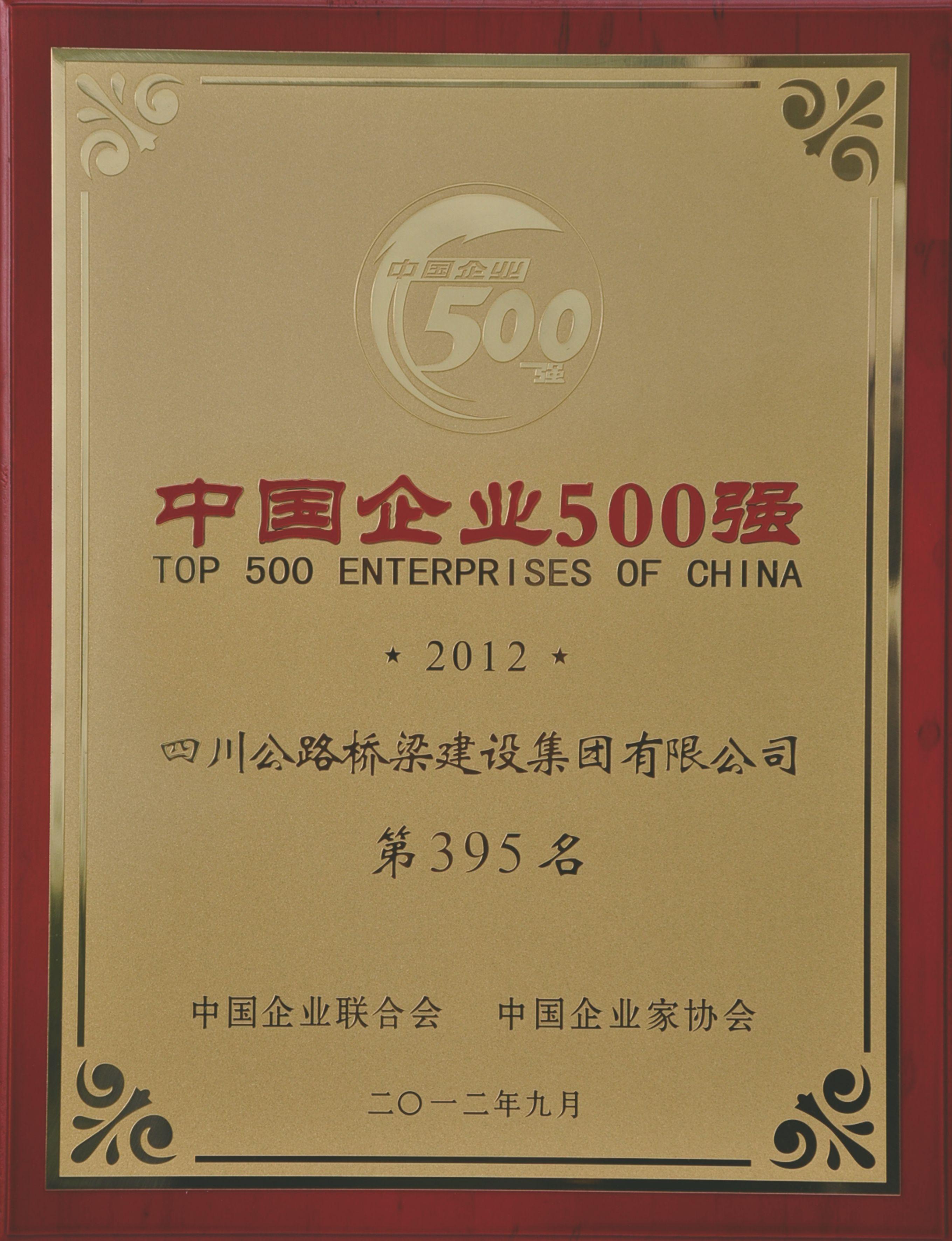 6中国企业500强.jpg