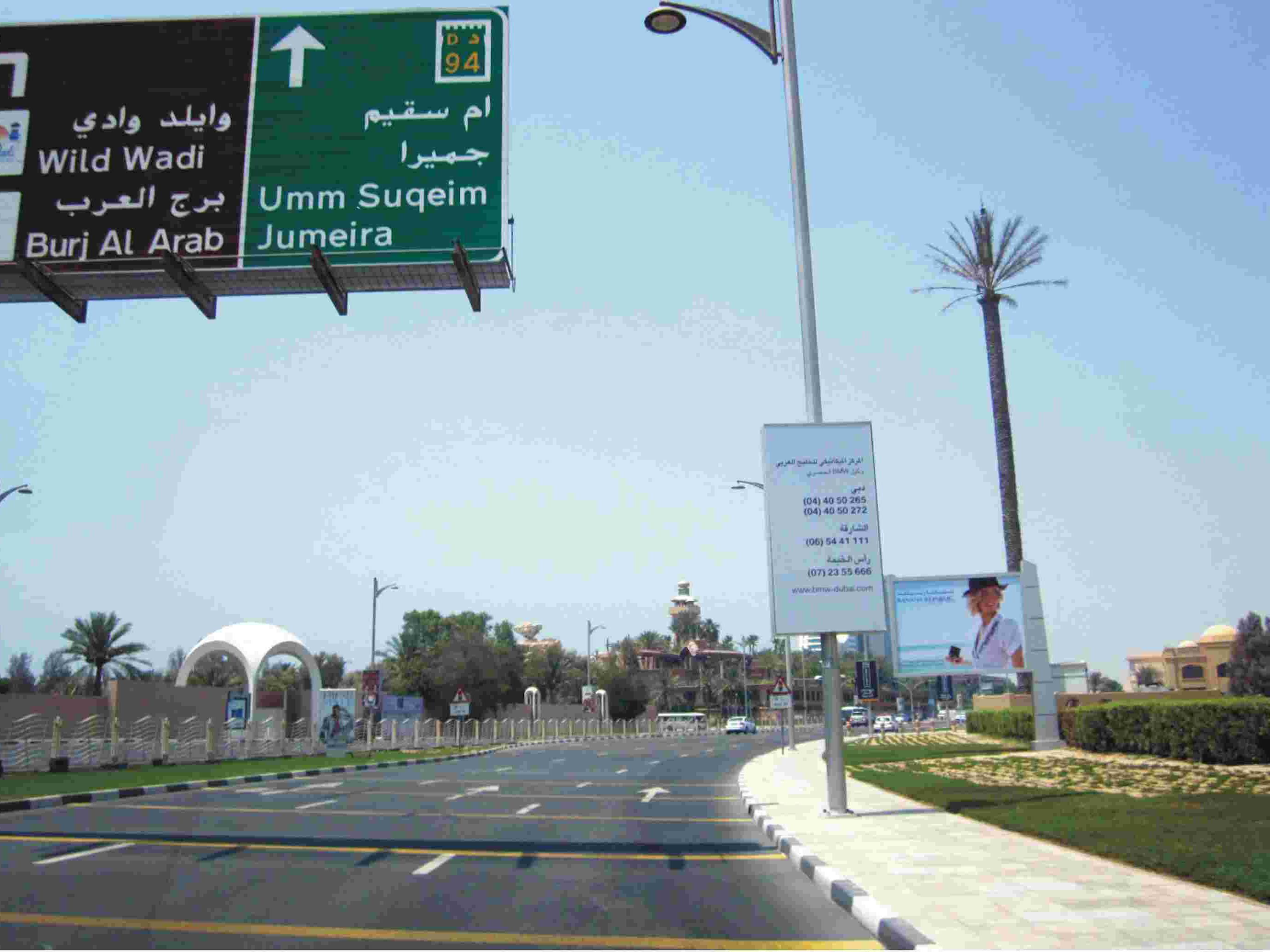 迪拜市政道路工程