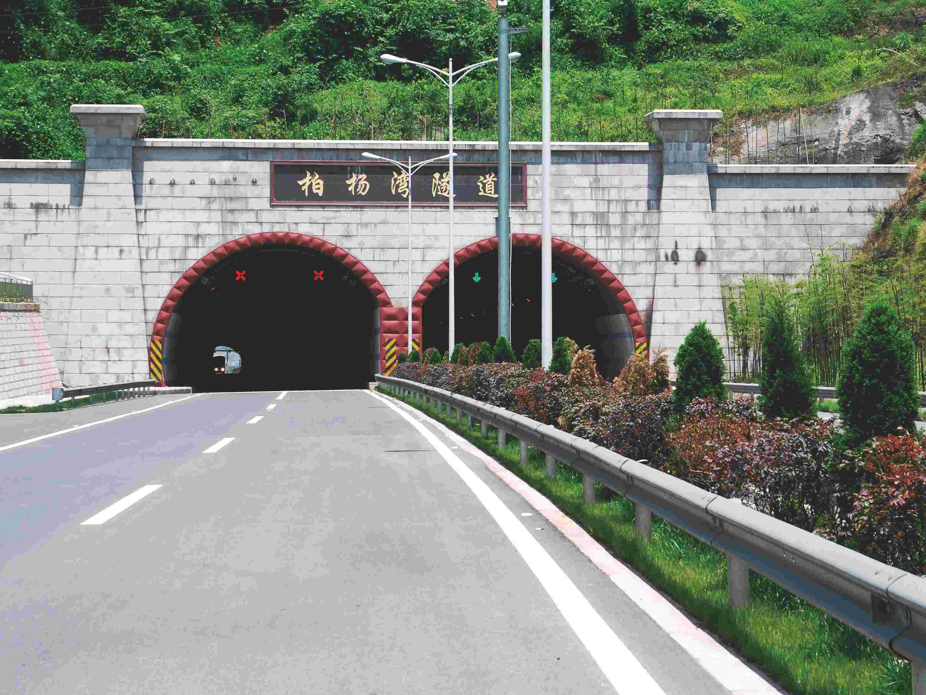 宜宾至水富高速公路柏杨湾隧道