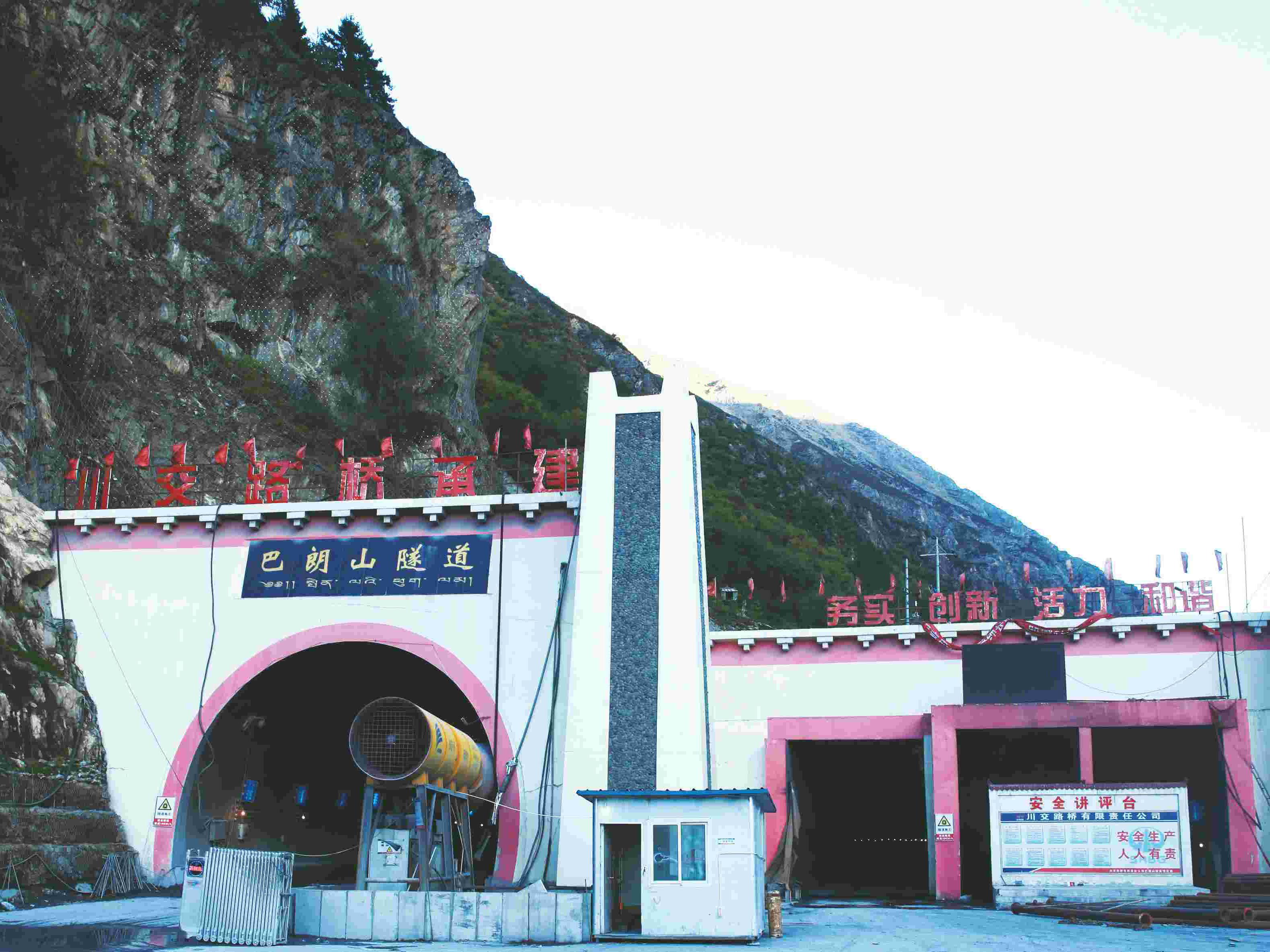 巴郎山隧道
