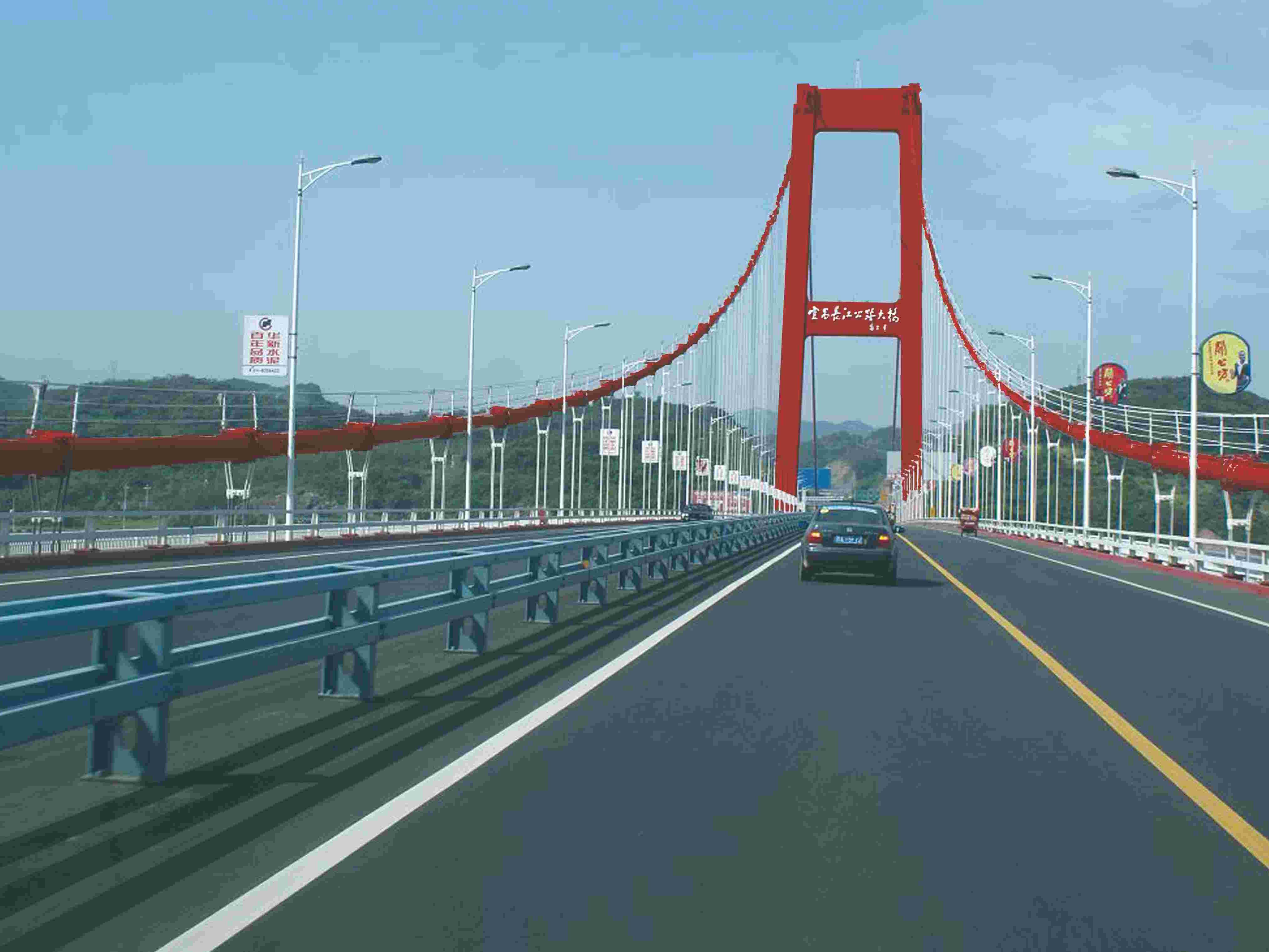 宜昌长江公路大桥