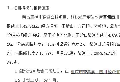 G8515线荣昌至泸州高速公路TJ标段施工总承包项目部   第二次劳务分包工程施工招标公告