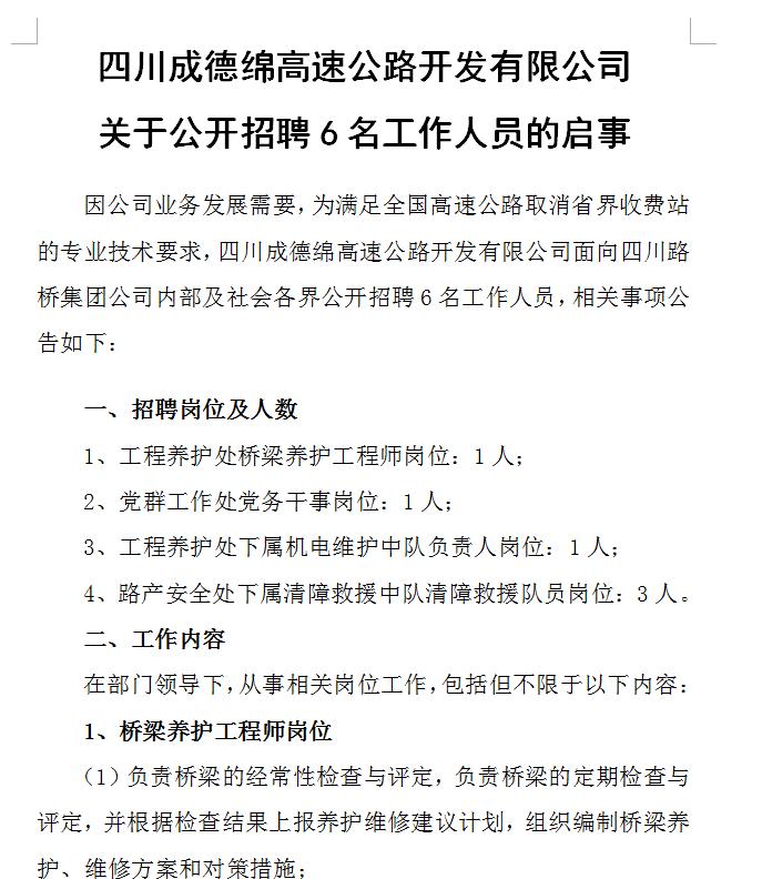 四川成德绵高速公路开发有限公司关于公开招聘6名工作人员的启事