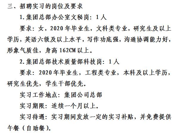 万博官网登录入口万博manbetx官网入口集团总部实习生招聘简章