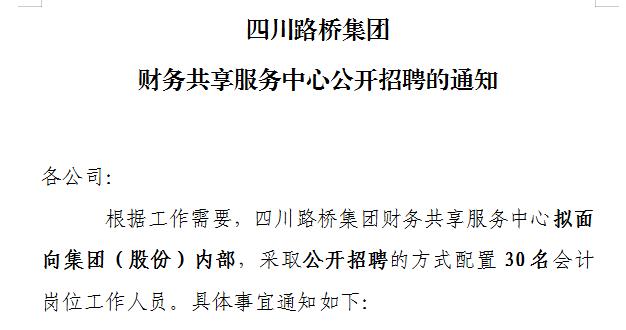 四川路桥集团财务共享服务中心公开招聘的通知