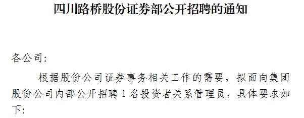四川路桥股份证券部公开招聘的通知