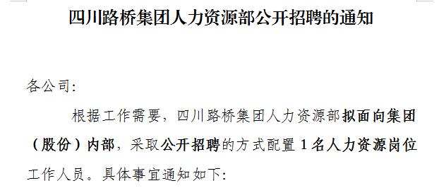 四川路桥集团体育直播部公开招聘的通知