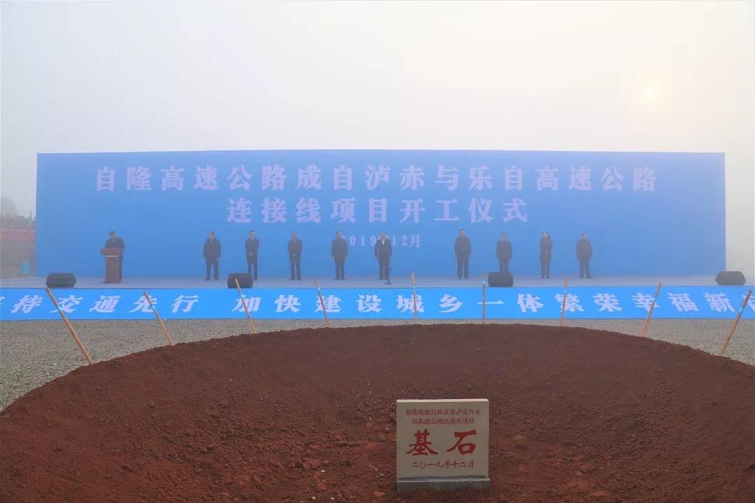 自隆高速成自泸赤与乐自高速连接线项目正式开工