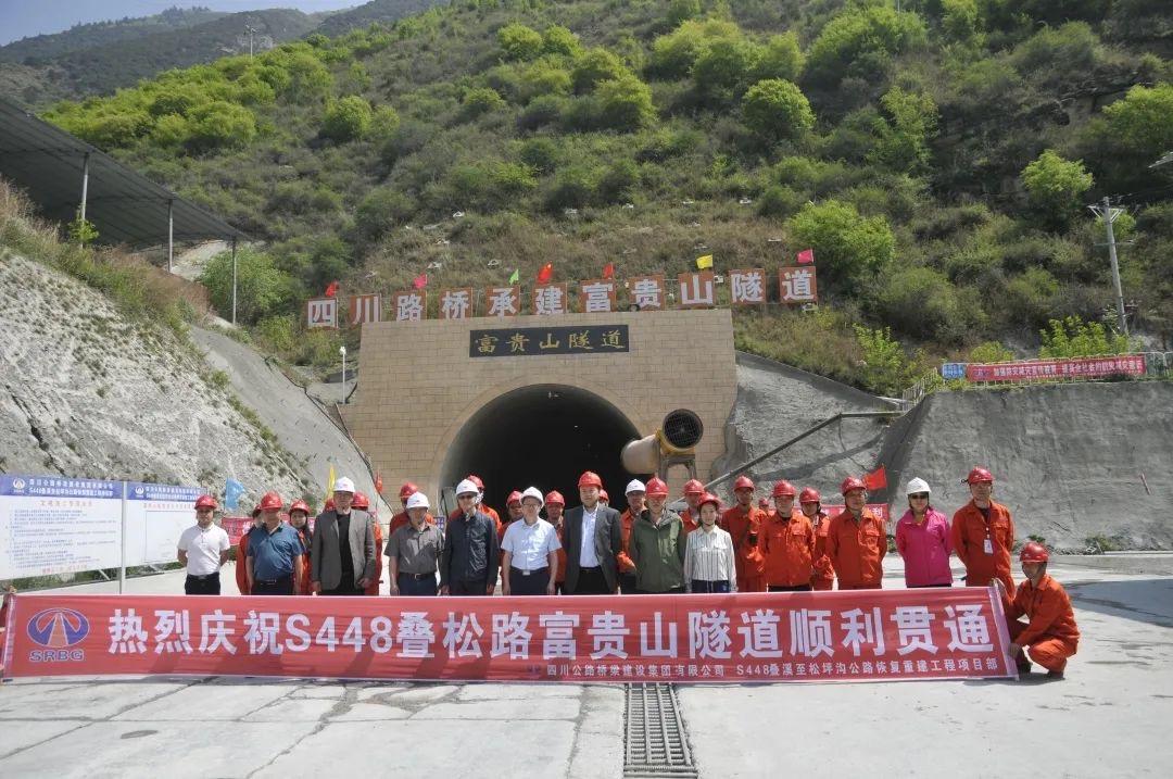 省道S448叠溪至松坪沟公路富贵山隧道顺利贯通