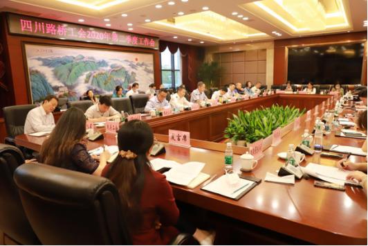 四川路桥工会召开2020年第二季度工作会议